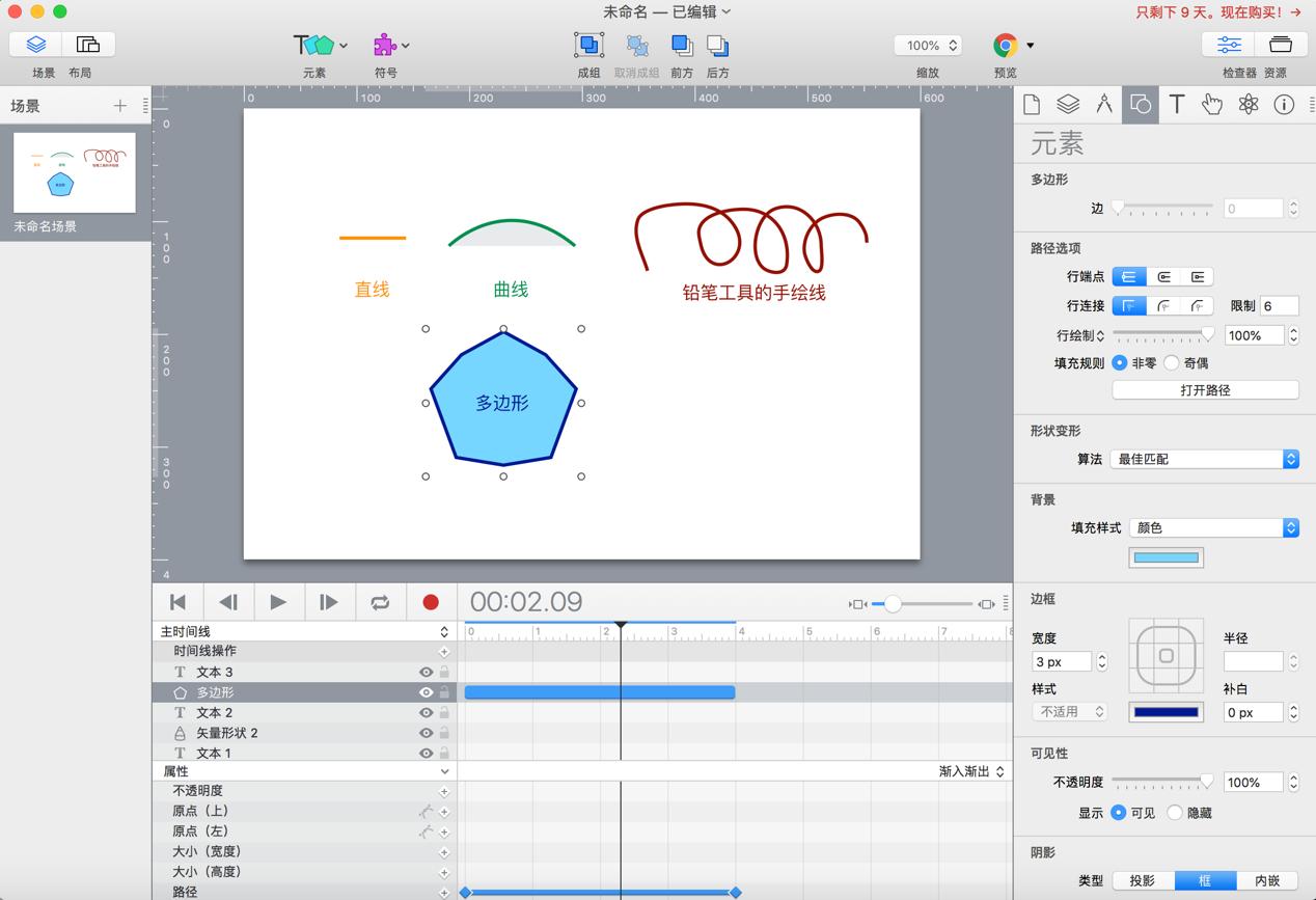 创建SVG对象的用户界面
