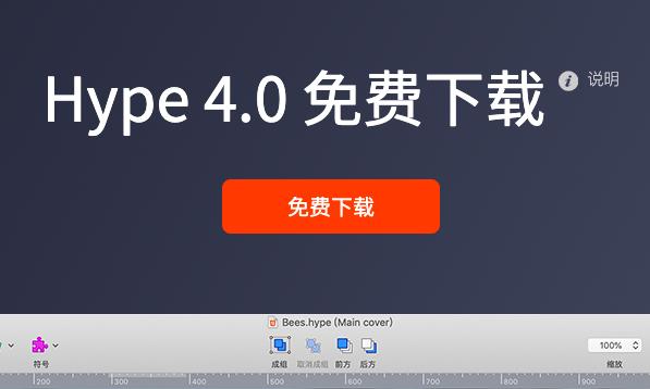 免费下载Hype简体中文版