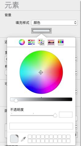 调整元素填充颜色