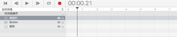 Hype 4时间线界面
