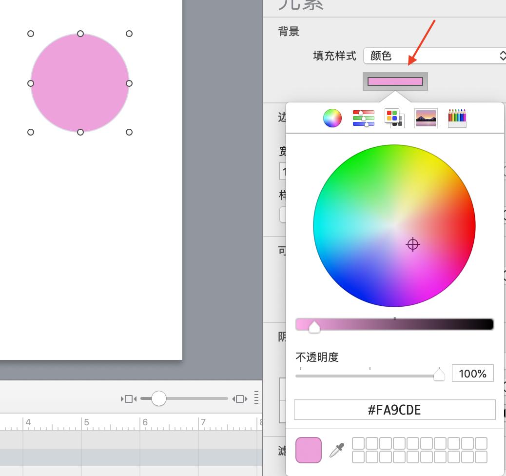 填充初始颜色界面