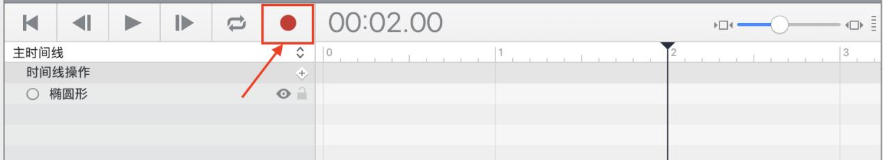 自动记录关键帧界面