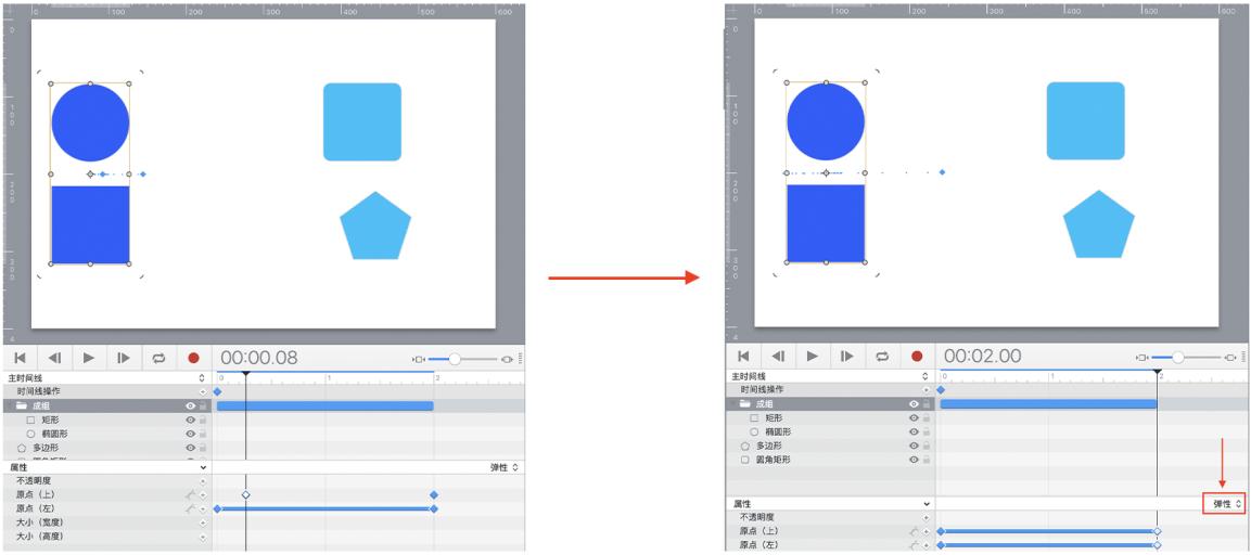 成组元素动画效果界面