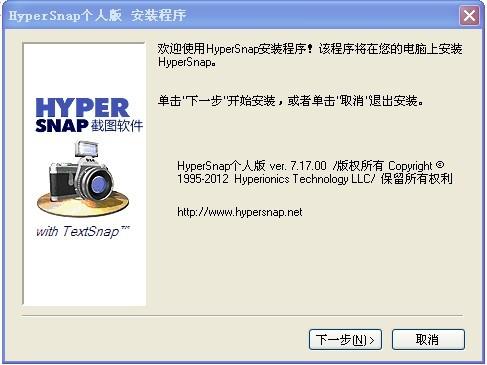 HyperSnap安装