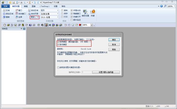 视频截图软件