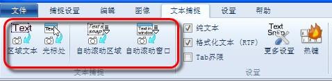截图软件文本捕捉
