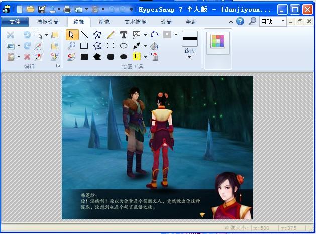 单机游戏截图软件