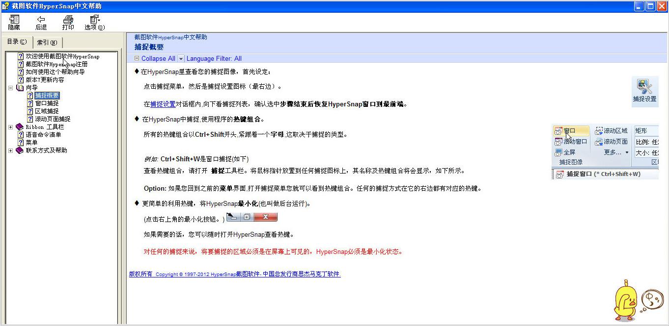 HyperSnap中文教程