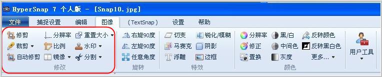 HyperSnap7截屏软件