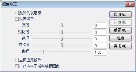 截图工具中文版1