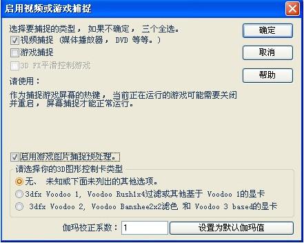 视频截图软件捕捉设置