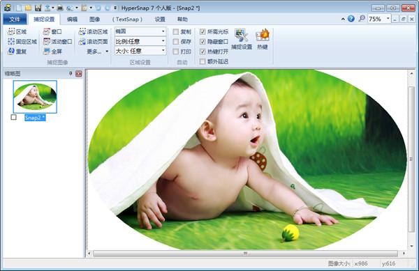 屏幕截图软件1