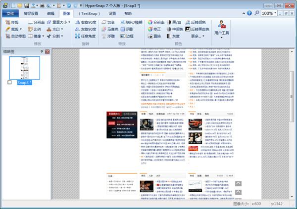 网页抓图软件
