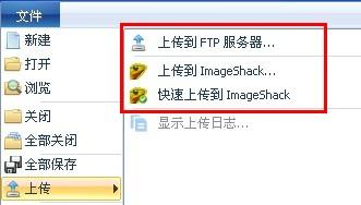 图片上传到FTP服务器