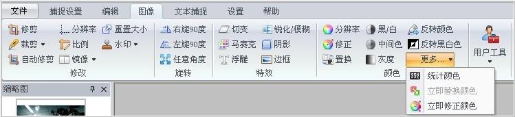 中文截图软件