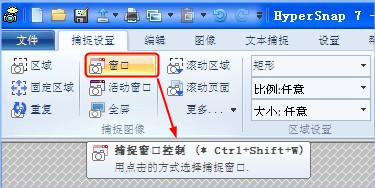 hypersnap窗口截图软件hypersnap