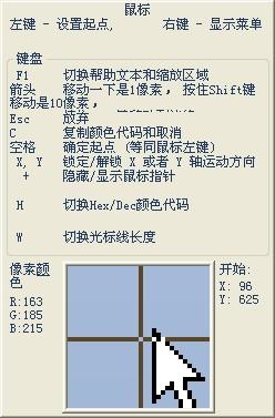 中文截图工具