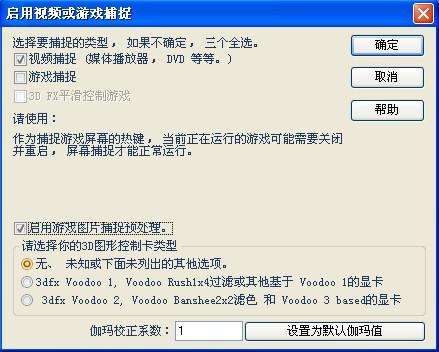 视频截图软件设置