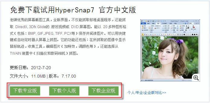 下载HyperSnap