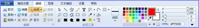 HyperSnap7编辑功能