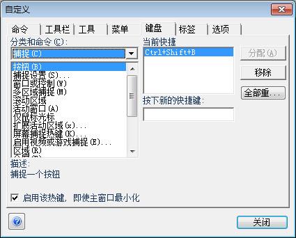 电脑截图快捷键是哪个