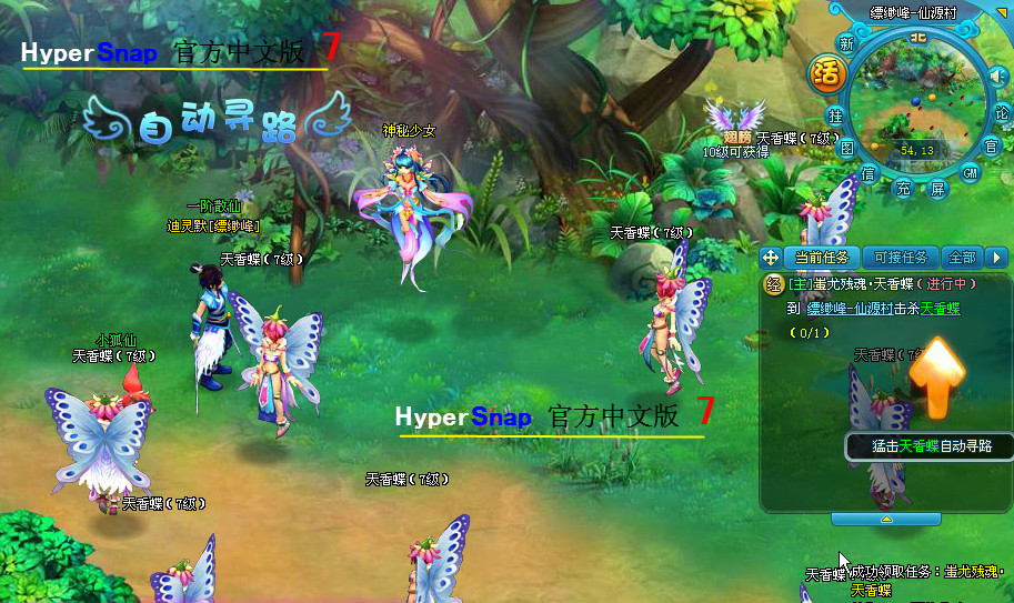 HyperSnap7游戏截图
