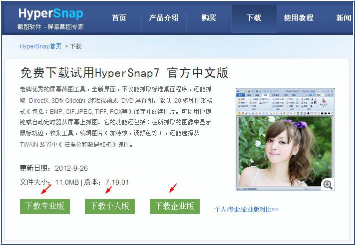 HyperSnap下载