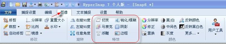 截屏工具HyperSnap