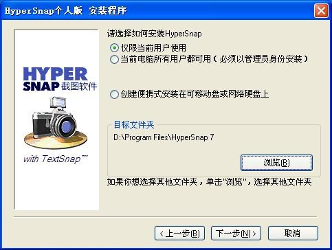 截图软件安装