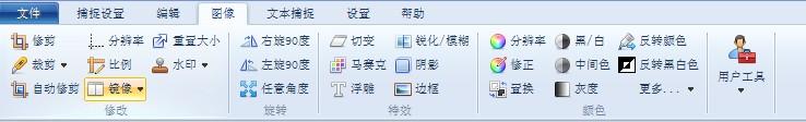 截图软件图像编辑功能