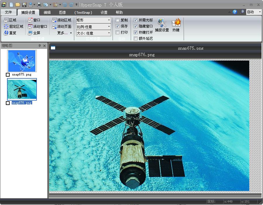屏幕截图软件