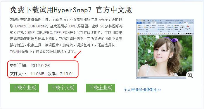HyperSnap7下载