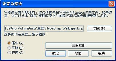 HyperSnap设置图片为壁纸