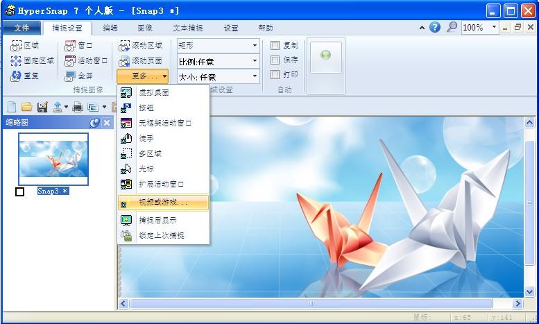 万能屏幕截图软件