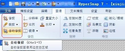 电脑截图软件HyperSnap
