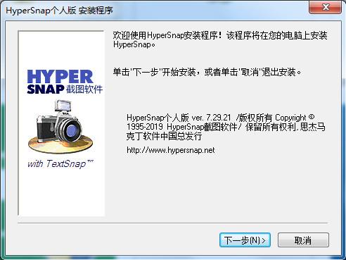 HyperSnap个人版安装程序