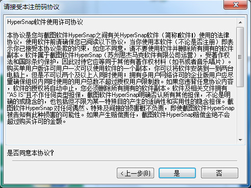 软件使用许可协议