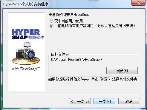 安装HyperSnap