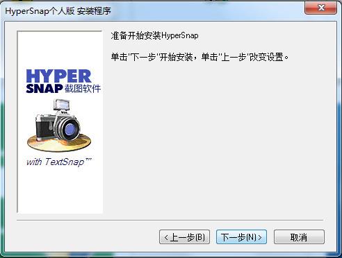 准备开始安装HyperSnap