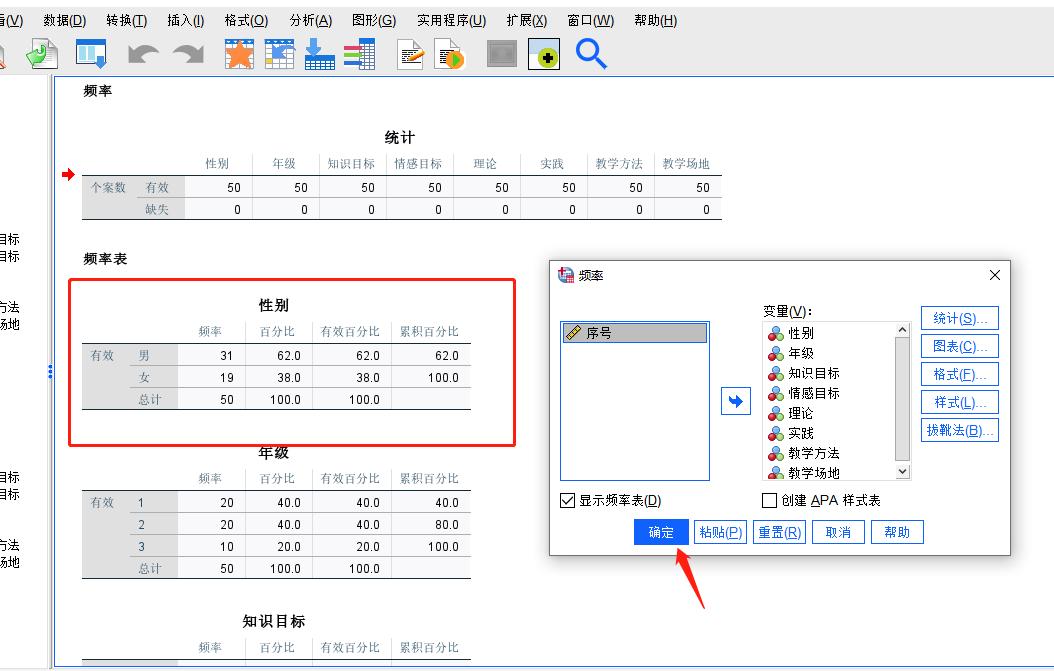 图11:添加值标签统计效果