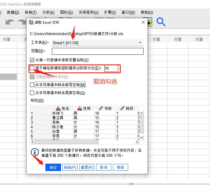 图3:读取Excel数据