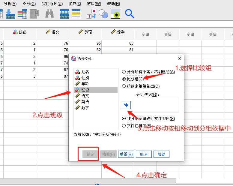 图5:拆分文件