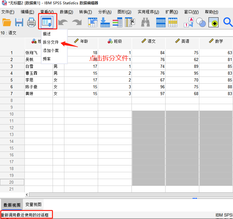 图9:点击最近对话框中的拆分文件