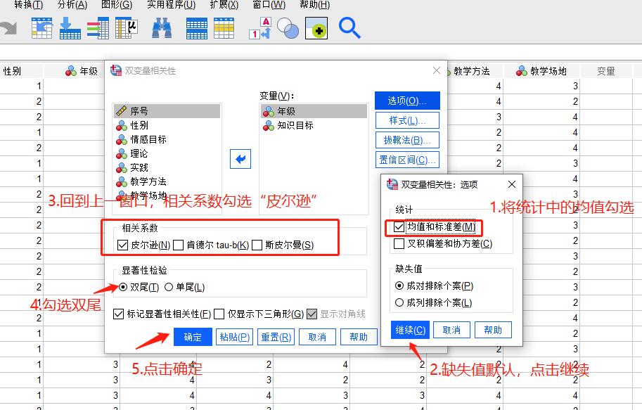 图4:选项、相关系数和显著性检验设置