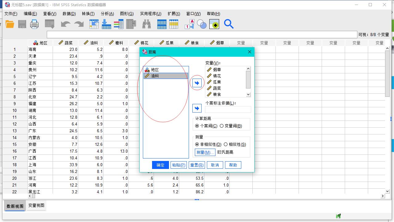 图2:写入变量
