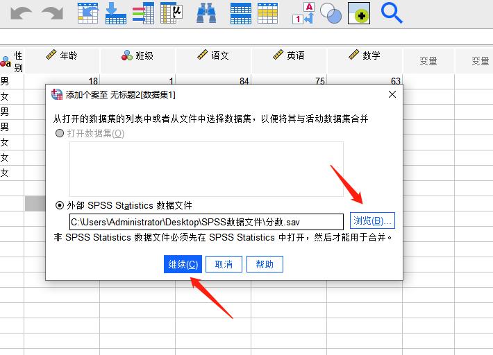 图13:打开合并的数据文件