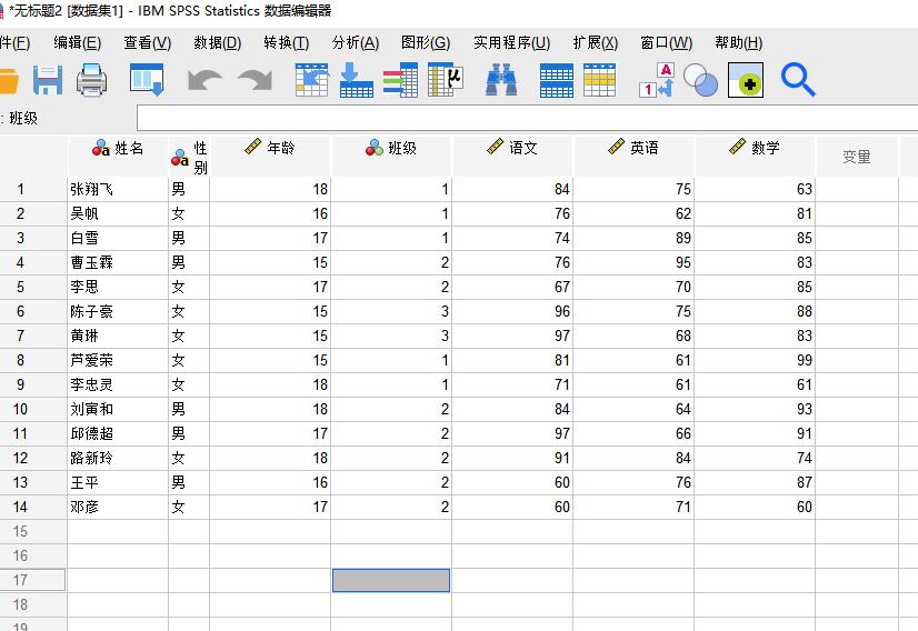 图14:合并数据文件