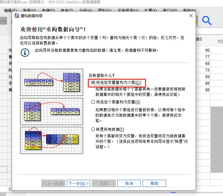 图3:选择将选定变量重构为个案