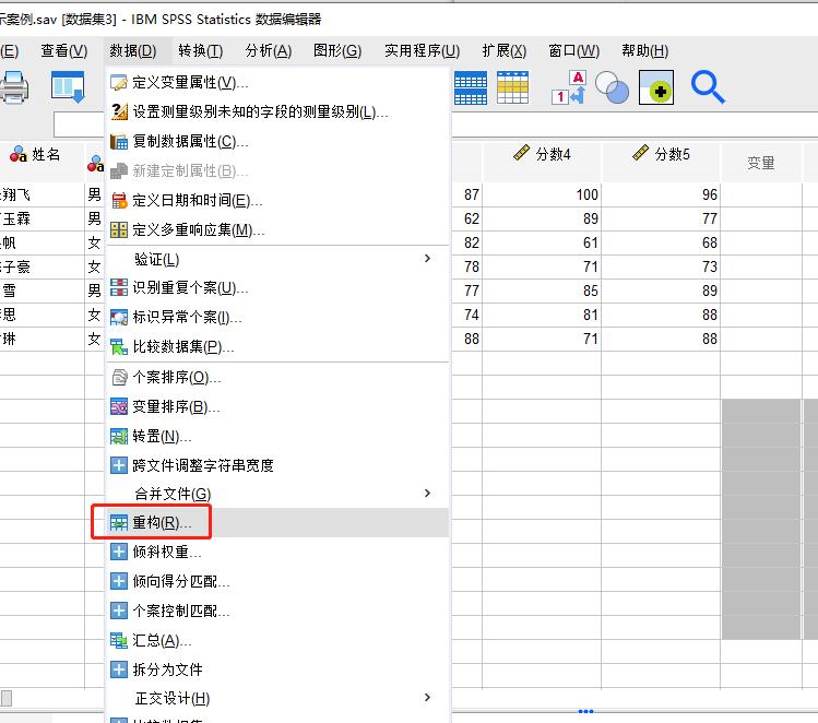 图2:打开SPSS数据重构选项
