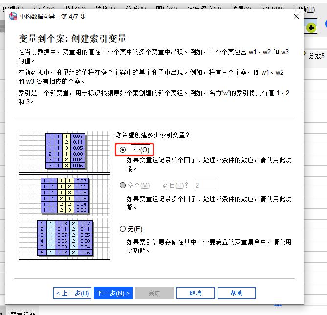 图6:创建索引变量